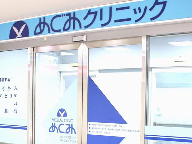 医院外観 world!